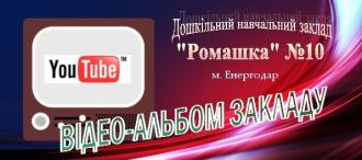/Files/images/baneri/youtube ДНЗ 10 2.jpg